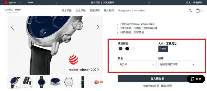 顯示如何客製化的調整錶帶錶殼錶盤