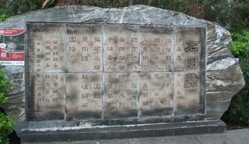 黃金小鎮中的石圍牆