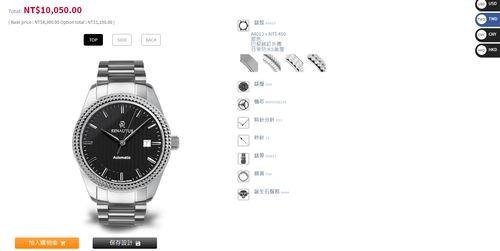 Renautus 手錶訂製畫面第1張圖
