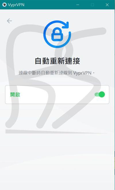 VyprVPN的自動重新連接設定按鈕