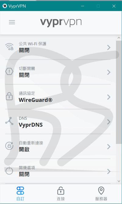 VyprVPN的自訂畫面